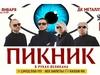 Афиша Ижевска — Концерт группы «Пикник»