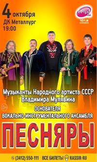 Афиша Ижевска — Концерт ВИА «Песняры»