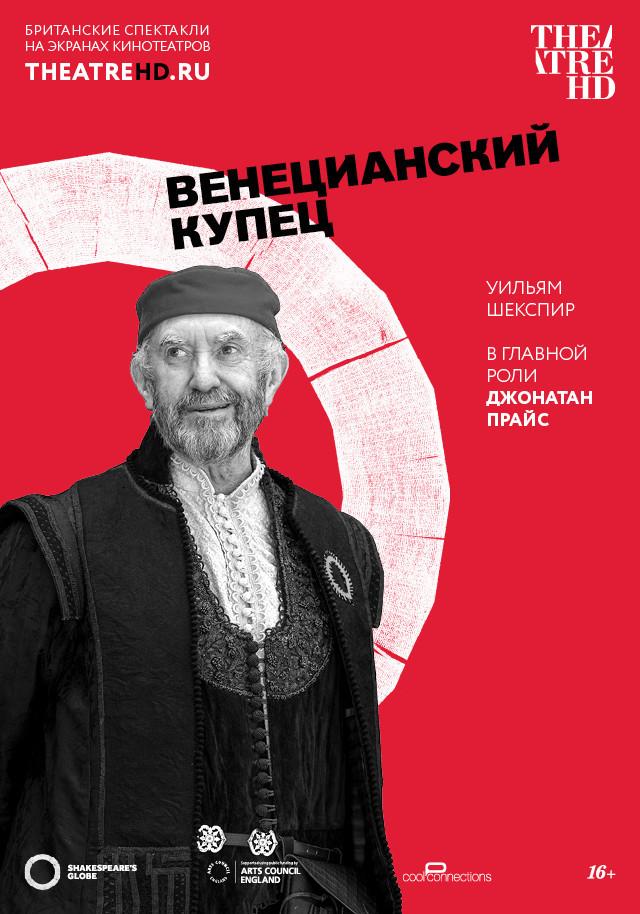 TheatreHD: Globe: Венецианский купец