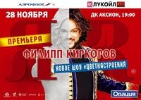 Афиша Ижевска — Шоу Филиппа Киркорова «Я+R»