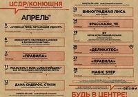 Афиша Ижевска — Апрель в Конюшне ЦСДР