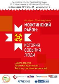 Афиша Ижевска — Выставка «Можгинский район: история, события, люди»