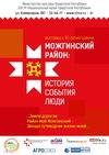 Выставка «Можгинский район: история, события, люди»