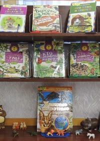 Афиша Ижевска — Книжная выставка «Звери и птицы на твоей странице»