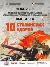 Афиша Ижевска — Выставка «10 сталинских ударов»