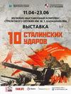 Выставка «10 сталинских ударов»