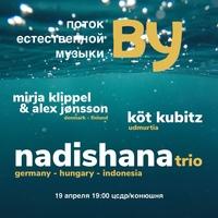 Афиша Ижевска — Фестиваль современной этнической музыки