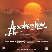 Афиша Ижевска — Апокалипсис сегодня. Режиссёрская версия