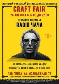 Афиша Ижевска — Фестиваль «CRAFT FAIR» в «Пинте»