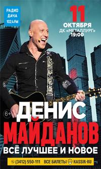Афиша Ижевска — Концерт Дениса Майданова