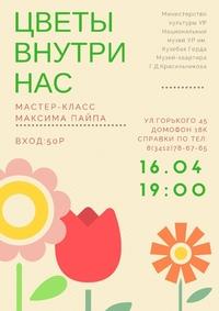 Афиша Ижевска — Лекция «Цветы внутри нас»