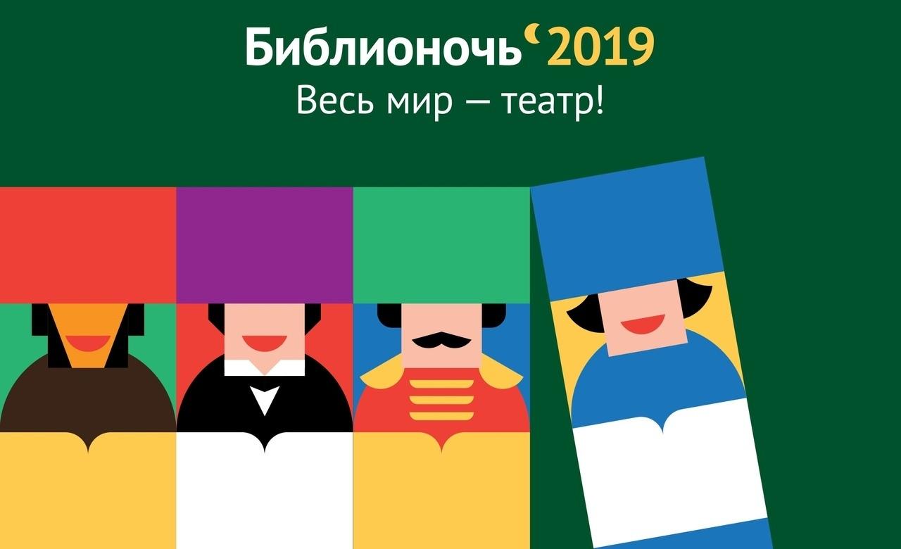 Библионочь — 2019 в Национальной библиотеке