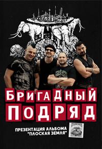Афиша Ижевска — Группа «Бригадный подряд» в «Пинте»