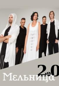 Афиша Ижевска — Концерт «Мельница 2.0»