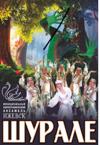 Сказка-балет «Шурале»