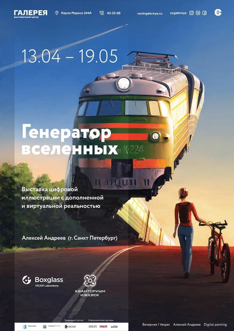 Афиша Ижевска — Выставка «Генератор вселенных»
