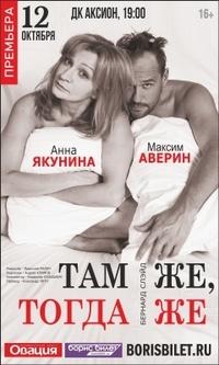 Афиша Ижевска — Спектакль «Там же, тогда же»