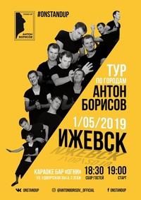 Афиша Ижевска — Stand-up концерт Антона Борисова