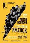 Stand-up концерт Антона Борисова