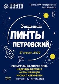 Афиша Ижевска — Закрытие «Пинты» в «Петровском»