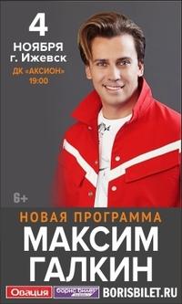 Афиша Ижевска — Концерт Максима Галкина