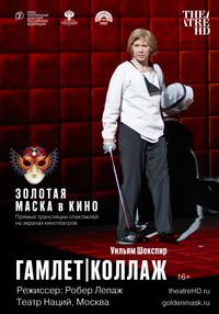 Афиша Ижевска — TheatreHD: Гамлет | Коллаж