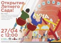 Афиша Ижевска — Открытие сезона 2019 в Летнем саду