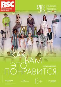 Афиша Ижевска — TheatreHD: RSC: Как вам это понравится
