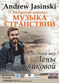 Афиша Ижевска — Концерт «Музыка странствий»