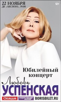 Афиша Ижевска — Концерт Любови Успенской