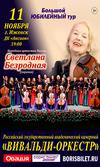 Концерт камерного «Вивальди-оркестра»