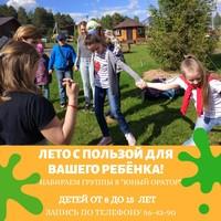 Афиша Ижевска — Летняя досуговая площадка «Юный оратор»