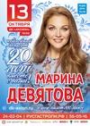 Юбилейный концерт Марины Девятовой