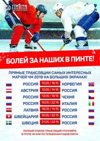 Афиша Ижевска — Трансляция Чемпионата мира по хоккею