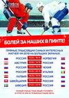 Трансляция Чемпионата мира по хоккею