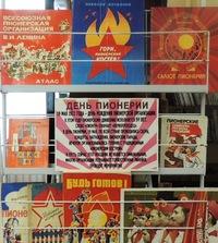 Афиша Ижевска — Книжная выставка «Салют, пионерия!»