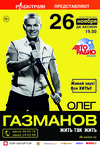Концерт Олега Газманова