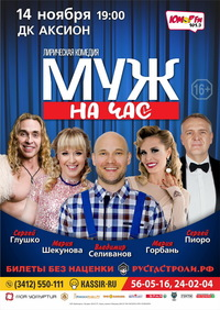 Афиша Ижевска — Cпектакль «Муж на час»