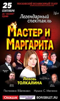 Афиша Ижевска — Спектакль «Мастер и Маргарита»