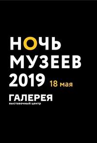 Афиша Ижевска — Ночь музеев — 2019 в «Галерее»
