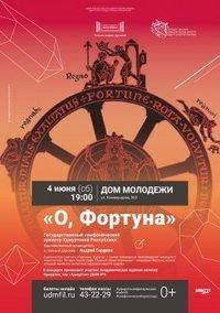 Афиша Ижевска — Концерт «О, Фортуна!»