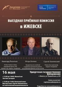 Афиша Ижевска — Приёмная кампания Академии кинематографического и театрального искусства