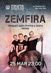 Афиша Ижевска — Трибьют шоу «ZEMFIRA» в «Пинте»