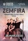 Трибьют шоу «ZEMFIRA» в «Пинте»