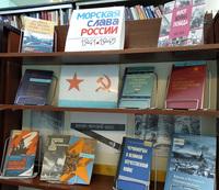 Афиша Ижевска — Книжная выставка «Морская слава России. 1941-1945»