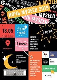 Афиша Ижевска — Ночь музеев — 2019 в Музее изоискусств