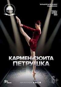 Афиша Ижевска — Последняя трансляция «Большого балета в кино»