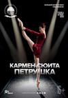 Последняя трансляция «Большого балета в кино»