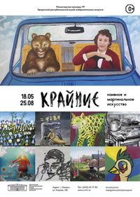 Афиша Ижевска — Выставка «Крайние»