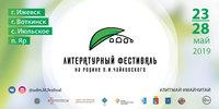 Афиша Ижевска — Литературный фестиваль на родине Чайковского